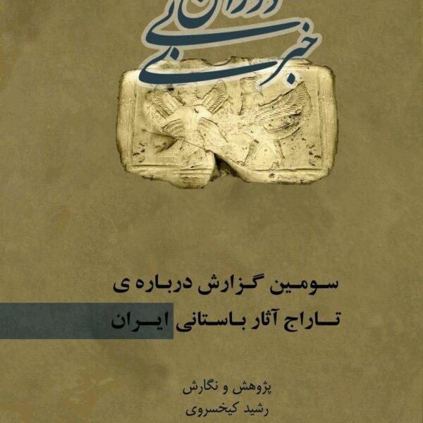 سومین گزارش، درباره ی تاراج آثار باستانی ایران