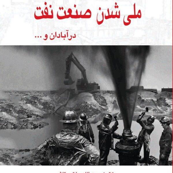 چند یادمان از ملی شدن صنعت نفت در آبادان و ...