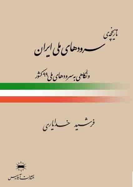 تاریخچهی سرودهای ملی ایران و نگاهی به سرودهای ملی 99 کشور