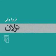 کتاب-ترلان-فریبا-وفی-330x485