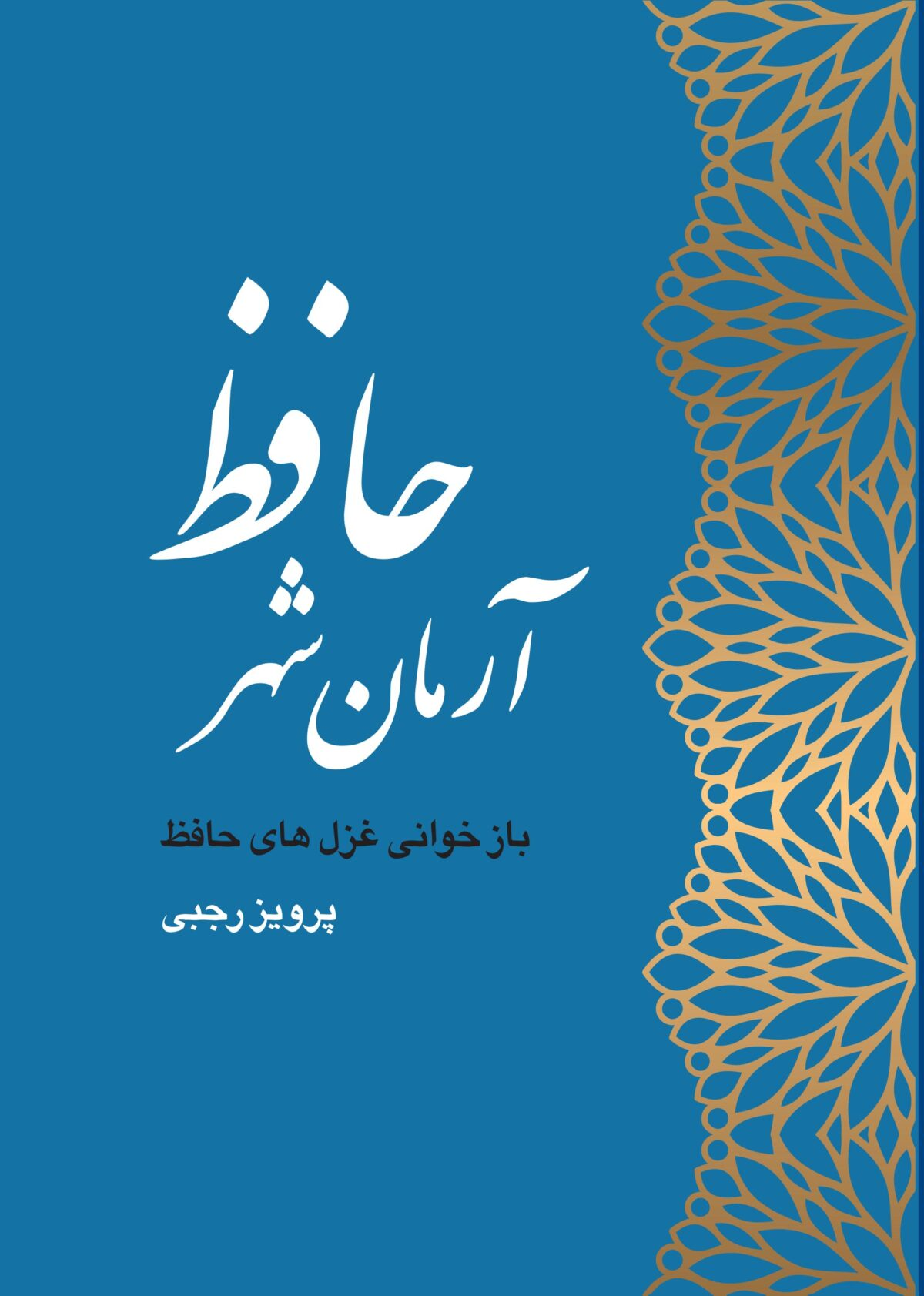 آرمانشهر حافظ
