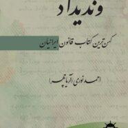کهنترین کتاب قانون ایرانیان