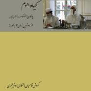 یادگاری از فرهنگ ایرانزمین